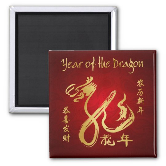 Year of the Dragon 2012 - Chinese New Year Magnet