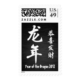 Year of the Dragon 2012 - Chinese New Year Postage