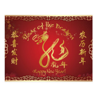 Year of the Dragon 2012 - Chinese New Year Post Card