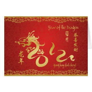 Year of the Dragon 2012 Gold Calligraphy Greeting Card