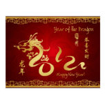 Year of the Dragon 2012 Gold Calligraphy Postcard