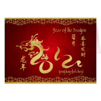Year of the Dragon 2012 Gold Calligraphy Stationery Note Card