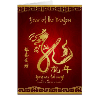 Year of the Dragon 2012 - Happy Chinese New Year Greeting Card