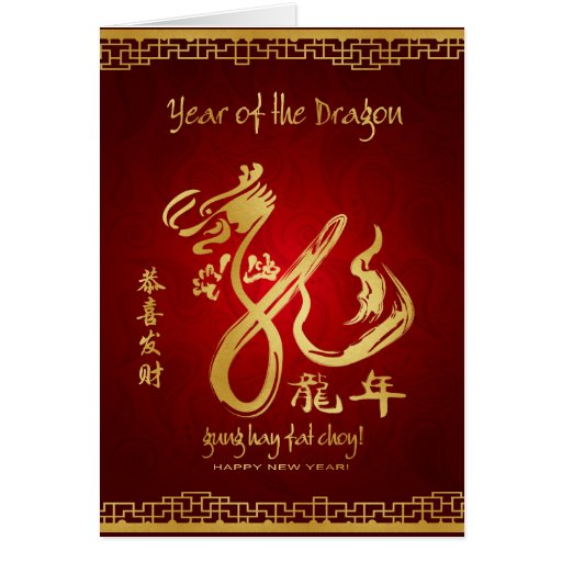 Year of the Dragon 2012 - Happy Chinese New Year Card