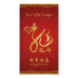 Year of the Dragon 2012 Scroll Poster