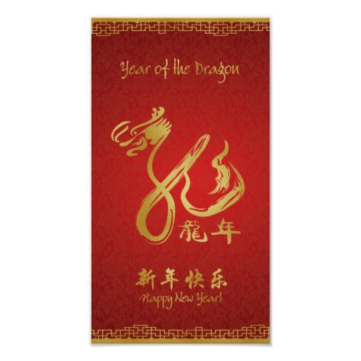 Year of the Dragon 2012 Scroll Posters