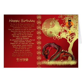 year of the dragon birthday card - red and gold ef