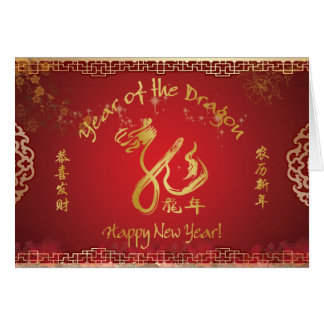 Year of the Dragon - Chinese Lunar New Year Greeting Card
