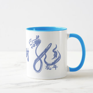 Year of the Dragon - Chinese New  Year 2012 Mug