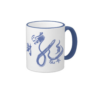Year of the Dragon - Chinese New  Year 2012 Ringer Coffee Mug
