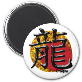 Year of the Dragon: Gold and Red 2 Inch Round Magnet
