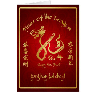 Year of the Dragon- Happy Chinese New Year Greeting Card