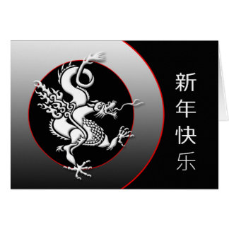 Year of the Dragon -  Happy New Year - 2012 Greeting Card
