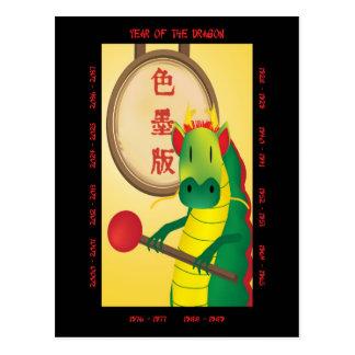 Year of the Dragon Postcard