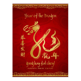 Year of the Dragon Red & Gold Postcard