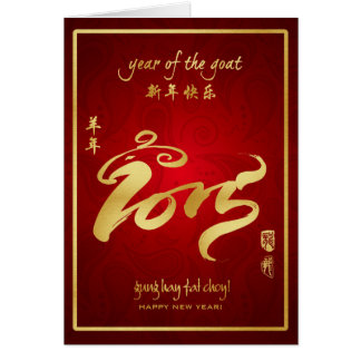 Year of the Goat 2015 - Chinese Lunar New Year Greeting Card