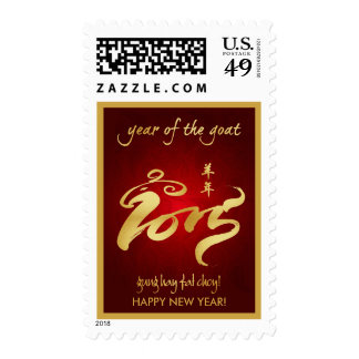 Year of the Goat 2015 - Chinese Lunar New Year Postage Stamp