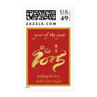 Year of the Goat 2015 - Chinese Lunar New Year Postage Stamps