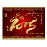 Year of the Goat 2015 - Chinese Lunar New Year Post Card