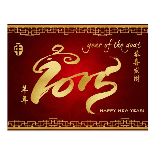 Year of the goat 2015 chinese lunar new year postcard zazzle