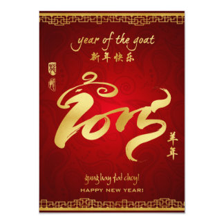"""Year of the Goat 2015 - Chinese New year card 4.5"""" X 6.25"""" Invitation Card"""