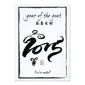 Year of the Goat 2015 Party 5x7 Paper Invitation Card