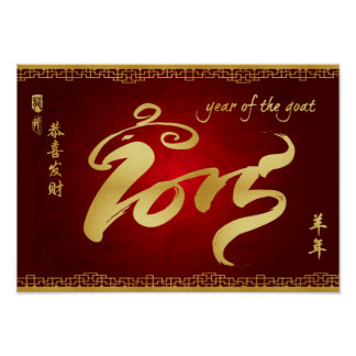 Year of the Goat 2015 Scroll Chinese New year Print