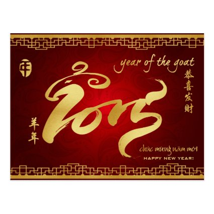 Year of the Goat 2015 - Vietnamese Lunar New Year Post Card