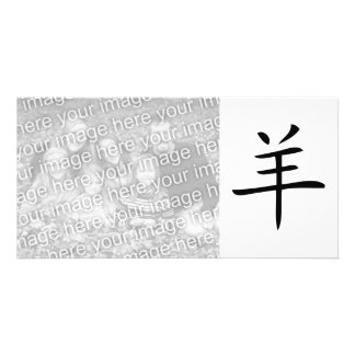 year of the goat chinese character photo card