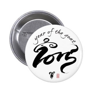 Year of the Goat - Chinese New Year 2015 2 Inch Round Button