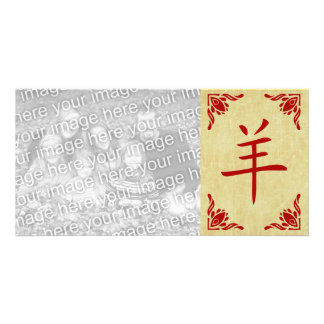 year of the goat chinese symbol customized photo card