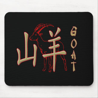Year of the Goat Mouse Pad
