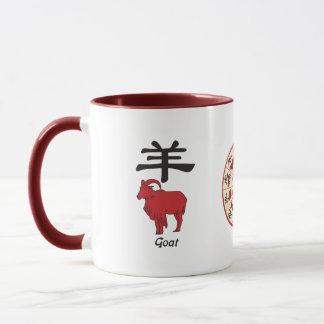 Year of the Goat Mug