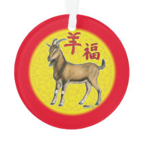 Year of the Goat Ornament
