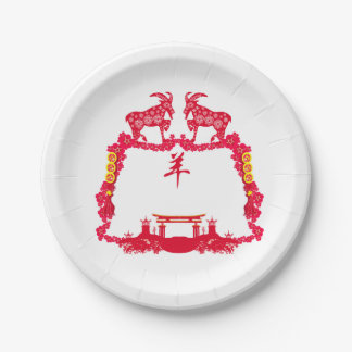 year of the goat Paper Plate