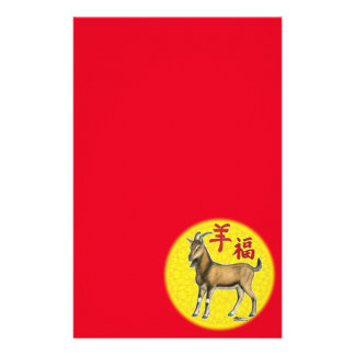 Year of the Goat Stationery