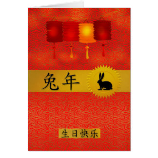 Year of the Hare Birthday Chinese Zodiac Card