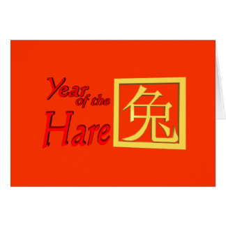 Year of the Hare Gifts and Apparel Greeting Card