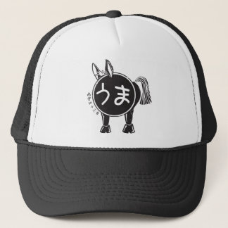 Year of the Horse - 1978 Trucker Hat