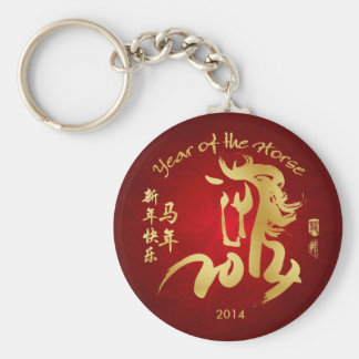 Year of the Horse 2014 Basic Round Button Keychain