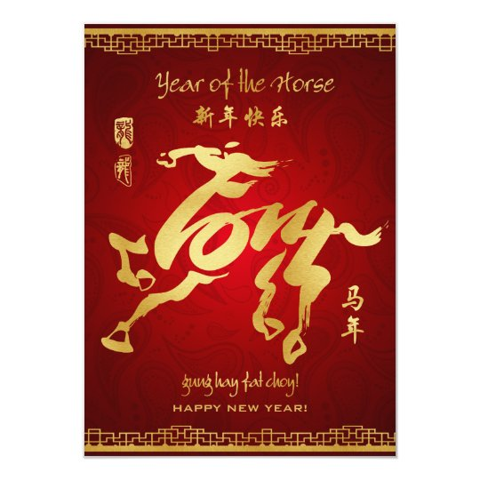 year of the horse 2014 chinese new year card - Chinese New Year 2014
