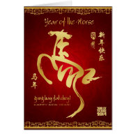 Year of the Horse 2014 - Chinese New Year Card
