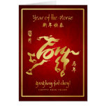 Year of the Horse 2014 - Chinese New Year Greeting Cards