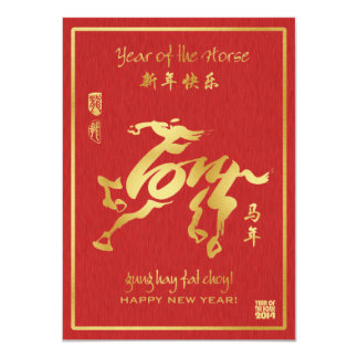 Year of the Horse 2014 Chinese New Year 4.5x6.25 Paper Invitation Card