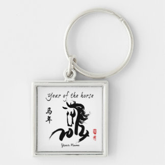 Year of the Horse 2014 - Chinese New Year Key Chains