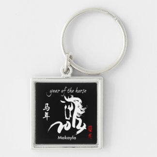 Year of the Horse 2014 - Chinese New Year Silver-Colored Square Keychain