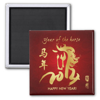 Year of the Horse 2014 - Happy Chinese New Year 2 Inch Square Magnet