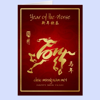 Year of the Horse 2014 - Vietnamese New Year - Tết Greeting Cards