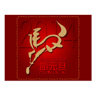 Year of the Horse 2014 Vietnamese New Year Tết Postcard
