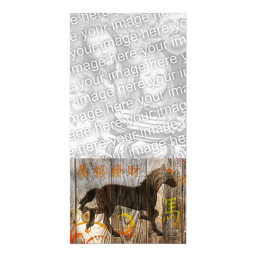 Year of the Horse 2014 (wood) Photo Greeting Card